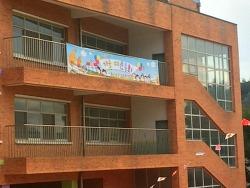 서울 신상도 초등학교 가을 대운동회