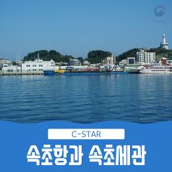 속초세관, 평창 동계올림픽 준비 끝!