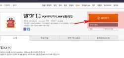 PDF 워터마크 서명 추가 제거 삭제 쉬운방법