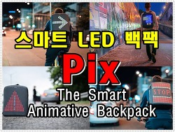 스마트 LED 백팩, Pix : The Smart Animative Backpack