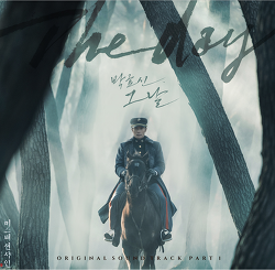 """미스터 션샤인 드라마 음악 OST Part 1 """"그 날"""" 가사, 노래, 뮤직비디오 듣기(박효신)"""