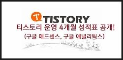 [티스토리]블로그 운영 4개월 성적표 공개 (부제: 티스토리, 구글애드센스, 구글애널리틱스)