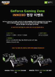[ GeForce Gaming Zone ] INNO3D 현장 이벤트.