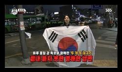 김어준의 블랙하우스 강유미 질문 특보 태극기 집회를 가다
