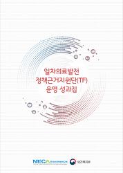 [안내] 일차의료발전 정책근거지원단(TF) 운영 성과집 발간