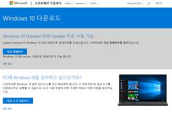 윈도우 10 업데이트 방법 - 공식 사이트 링크 / 레드스톤5