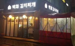 [신당 청구 약수 맛집] 백채김치찌개