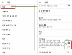 유튜브 앱 제한 모드 사용 및 제한 모드 사용 중지 설정하는 방법