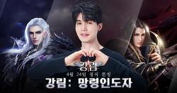 퇴마 대작 RPG '강림 : 망령인도자' 24일 정식런칭, 홍보모델 이동욱 TV CF 최초공개