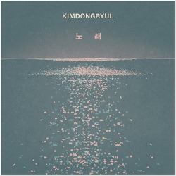 김동률 - 노래