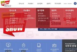 2018코리아렌탈쇼 참가기업모집 특가할인부스신청