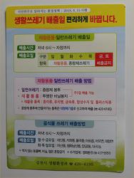 김천시 생활쓰레기 배출일 변경 (재활용품, 종량제 쓰레기 배출 요일 및 시간)