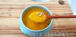 손쉽게~ 찬밥으로 단호박죽 만드는법(동영상첨부)