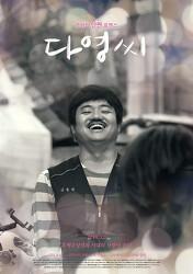 [12.07] 다영씨 | 고봉수