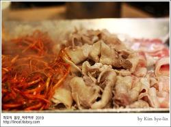 [적묘의 부산]진국명가,철판파삼겹,부산대 맛집,항아리수제비 무한리필