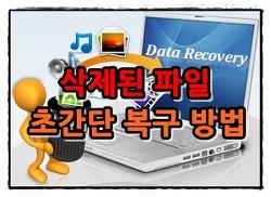 아무나 가능한 삭제된 파일 초간단 복구 방법