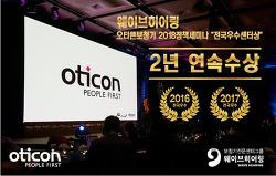 [경기-이천,광주,여주보청기] 웨이브히어링 이천점, 오티콘보청기 최고급 오픈(Opn1,2,3), 경제형 시야(Siya) 신제품 프로모션 진행