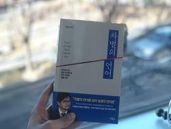 [송막내의 독서노트] 차별의 언어(장한업, 아날로그) - 나의 언어 습관에 담긴 차별과 폭력성을 반성하게 하는 책