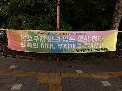 5월 17일 국제성소수자혐오반대의 날 IDAHO, 전국 대학 현수막 걸기