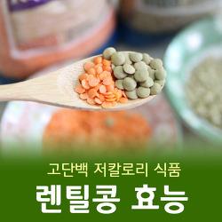 렌틸콩 효능, 건강하게 먹는법