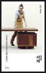 목수 김윤관씨가 쓴 '아무튼, 서재'를 읽었습니다.