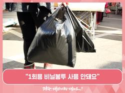 """""""1회용 비닐봉투 사용 안 돼요"""""""