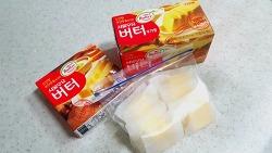 버터 보관법, 유통기한 지나기전에 오래보관하는 꿀팁!