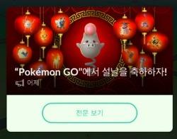 포켓몬 고 (Pokemon Go)에서 설날을 축하하자!!