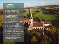 수도원 순례 - 상트 오틸리엔 두번째