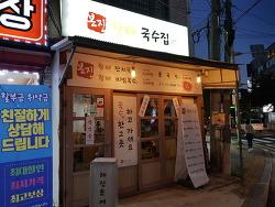 미아사거리역 황태국수집 (방천시장 맛집)