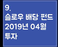 9. 슬로우 배당 펀드 2019년 4월 투자 - 늦은 업데이트 반성