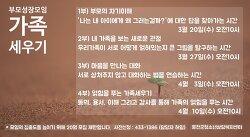 부모성장모임 가족세우기 참여자 모집안내_홍천군청소년상담복지센터