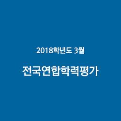 2018학년도 3월 전국연합학력평가 / 3월 모의고사 / 학력평가 기출문제 / 정답