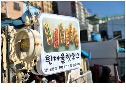 부산 흰여울 핫도그 영선동본점 영도 흰여울 문화마을 인형작가의집