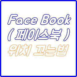 페이스북 위치끄기 껏다 키는법 간단해!