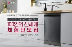 LG DIOS 식기세척기 100인 체험단 도전하세요 (~5/19마감) 강월드 이벤트 정보소식