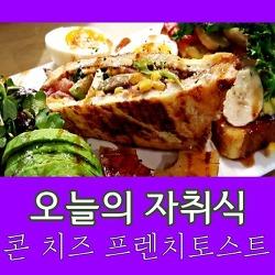 [자취남 요리 비법] 마트 식빵으로 고급 브런치 요리를~! 콘 치즈 프렌치 토스트 만들기~!