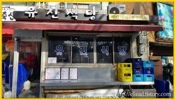 <종로 오래된 맛집> 유진식당의 평양냉면