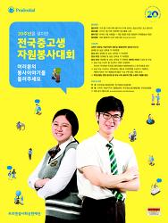 2018 전국중고생자원봉사대회 안내