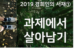 ['19 경희인의 서재①] 과제에서 살아남기(논문 작성 팁)