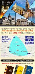 동유럽 여행을 위한 가이드북 3종 책드림 이벤트!