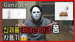 [리뷰] 제이슨 마크 폼 (Jason Markk Foam) by Gonzo K tv