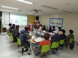 [성인기본교육] 3월 성인 자원봉사 기본교육