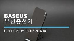 baseus 무선충전기 아이폰x 무선충전기