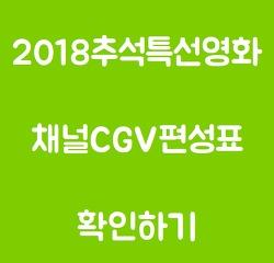 추석 특선 영화 채널 cgv 편성표(23일~26일)확인하기