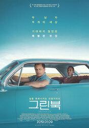 그린북 시사 리뷰 영화 내내 미소를 짖게 했다 두 배우의 화모니가 멋진