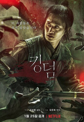 킹덤 시즌2를 기대하게 만든 영신 김성규 범죄도시 양태를 아시나요