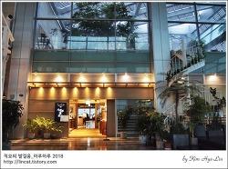 [적묘의 서울]사대부집 곳간,미슐랭가이드,별 2개,전망좋은 한식뷔페,여의도 전경련회관 50층