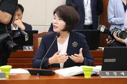 [한정애 국회의원] 고용노동부 장관 후보자 인사청문회