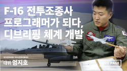 [LIVE PAGE] F-16 전투조종사, 프로그래머 대위 엄지호
